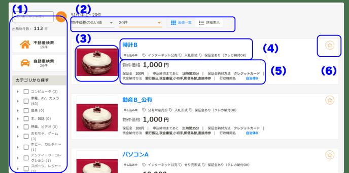 ★★★検索結果_通常(詳細表示)_数字と箱付き